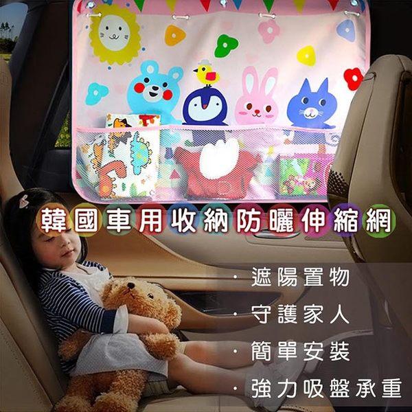 (全館免運) apex 韓國車用收納防曬簾伸縮網