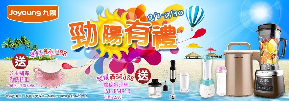 joyoung-imagebillboard-9829xf4x0938x0330-m.jpg