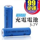 14500 充電電池 鋰電池 1200mAh [買一送一] 3.7V 凸頭 Li-ion 藍色