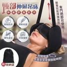 頸部伸展吊床 躺著按摩不求人 享受放鬆時光 脖子按摩器 頸椎紓壓器【ZC0216】《約翰家庭百貨