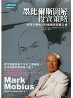二手書《墨比爾斯圖解投資策略—新興市場教父的漫畫式投資正傳》 R2Y ISBN:9789866511011