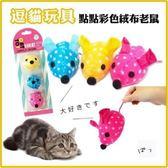 *WANG*【加購價】日本寵喵樂《格子彩色絨布老鼠》3入/一組(LWT-88156)- 限加購一次