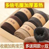 男襪加厚毛圈羊毛襪男毛巾羊毛絨鬆口長棉襪冬天中筒麥吉良品
