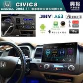【JHY】2006~11年HONDA CIVIC8喜美8代專用10吋螢幕A63系列安卓主機*雙聲控+藍芽+導航+安卓
