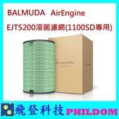 BALMUDA 360°溶菌酶濾網 EJT-S200溶菌濾網(1100SD專用)