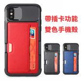 車載磁吸 iPhone X 7 8 Plus 手機殼 雙色 皮質 便攜插卡 保護殼 支架 四角加厚 防摔 保護套