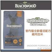 *KING WANG*《柏萊富》blackwood 室內貓全齡優活配方(雞肉+米) 4磅
