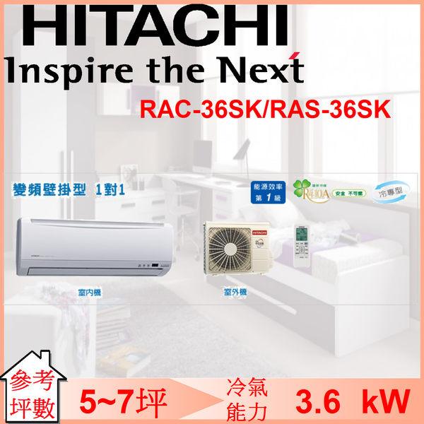 【睿騏電器】日立 HITACHI 5~7坪 一對一變頻單冷壁掛式冷氣 RAC-36SK/RAS-36SK 安裝費另計