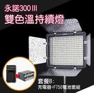 攝彩@永諾 YN300III雙色溫持續燈B款F750電池充電器套組 可調色溫版 LED數字顯示螢幕 攝影燈
