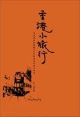 (二手書)香港小旅行