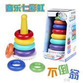 益智玩具 嬰兒童益智玩具0-1歲七彩套圈音樂彩虹塔不倒翁層層疊套杯 享購