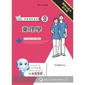 新護理師捷徑(九)藥理學(20版)