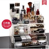超大號透明抽屜式化妝品收納盒 組合化妝盒 收納櫃(透明大頂 三小抽屜 兩大抽屜)