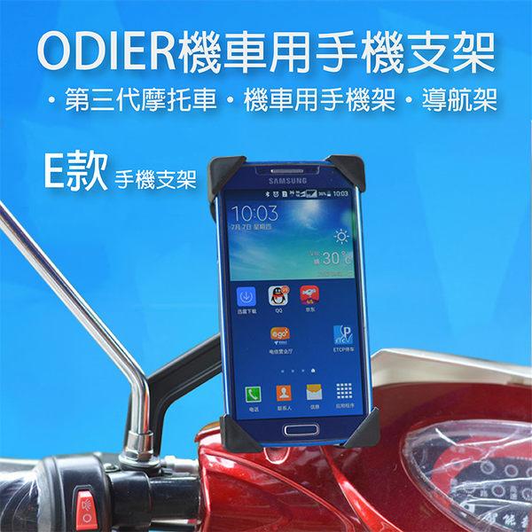 攝彩@ODIER 第三代 機車手機支架-E款 把手型 導航架 手機架 四爪 四角 鷹爪 機車 檔車 四爪手機座