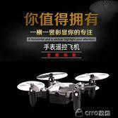 遙控飛機高清航拍無人機玩具戶外直升機充電兒童迷你四軸飛行器YYP ciyo黛雅