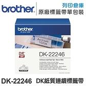 Brother DK-22246 紙質白底黑字連續標籤帶 (寬度103mm) /適用QL-1050/QL-1060N/QL-1100/QL-1110NWB