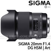SIGMA 20mm F1.4 DG HSM ART 版 (6期0利率 免運 恆伸公司貨三年保固) 適合拍攝銀河及極光