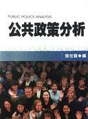 (二手書)公共政策分析