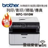 【優惠促銷】Brother MFC-1910W 無線多功能黑白雷射複合機