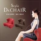 限時結帳再折價!! Style Dr. Chair 舒適立腰調整椅-(棕色/紅色)