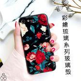 彩繪 玻璃 手機殼 iPhone X 8 7 6 6s Plus 鋼化玻璃 保護殼 三星 Note8 S8 防刮 背蓋 大理石 玫瑰 琉璃 情侶