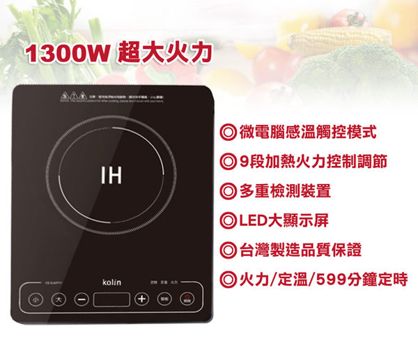 ★KOLIN 歌林 ★ 超薄觸控電磁爐 CS-SJMT01