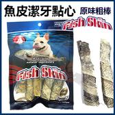 Petland寵物樂園【Fish skin】太平洋鱈魚皮零食寵物潔牙營養好幫手-原味魚皮粗棒