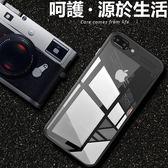 新年特賣 iPhone 7 8 Plus 手機殼 透背 亞克力背板 鷹眼 保護殼 矽膠軟邊 全包 防摔 保護套