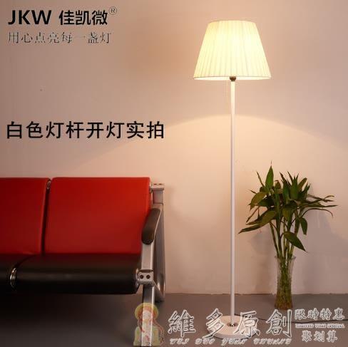 立燈北歐宜家落地燈現代簡約智慧遙控客廳臥室床頭LED溫馨立式台燈具igo 免運