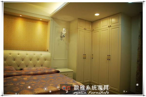 【歐雅系統家具】系統家具 /德國EGGER/『系統鄉村風格L型衣櫃』