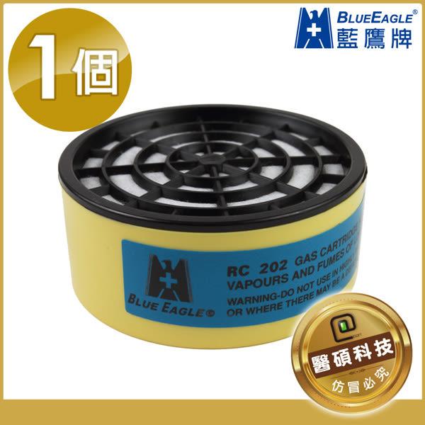 【醫碩科技】RC-202 藍鷹牌 有機氣體濾罐 烤漆油漆 適用單/雙濾罐防毒口罩