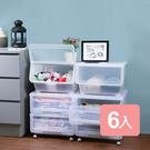 《真心良品》安居經濟組直取式抽屜可疊收納箱6件組(附輪)