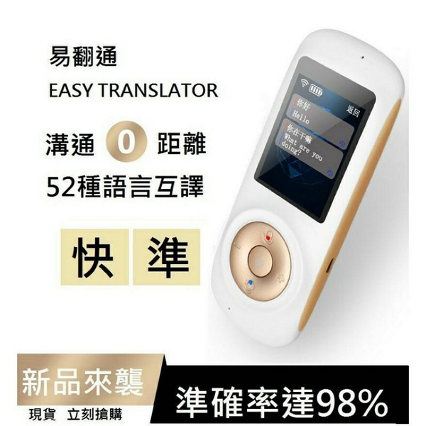 易翻通 easy translator(黑色)