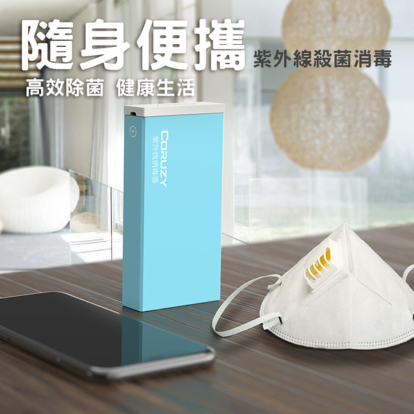 ⭐星星小舖⭐台灣出貨 隨身 紫外線消毒器 紫外線消毒 消毒器 口罩消毒 物品消毒 消毒殺菌