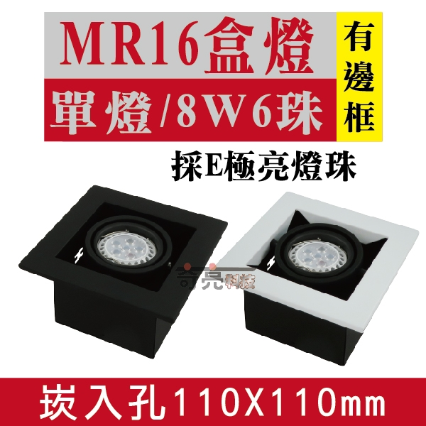 E極亮 【奇亮科技】含稅 MR16 LED 8W6珠*1燈 崁孔11X11公分 有邊框方型崁燈 LED盒燈