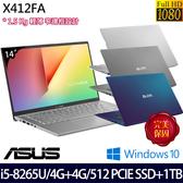 【附Office 365】全面升級 X412FA 14吋i5-8265U四核512G+1TB雙碟Win10輕薄筆電(三色任選)