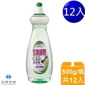 【南紡購物中心】台塑生醫 洗寶環保洗潔精 洗碗精 500gX12入