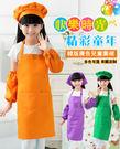 兒童烘培廚師圍裙 畫畫 表演服 可特製印...