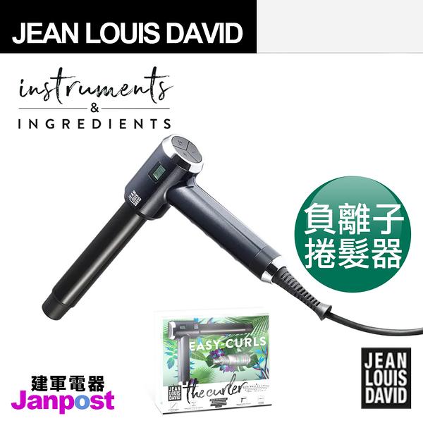 Jean Louis David 負離子捲髮器 電棒捲 捲髮棒 燙髮棒 電髮夾/建軍電器