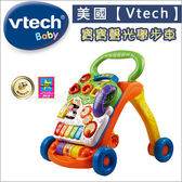 ✿蟲寶寶✿蟲寶寶【美國VTech Baby】寶寶聲光學步車 / 帶給學步期的寶寶多樣化的學習享受