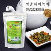 韓式玄米綠茶 200包入(夾鏈袋)【櫻桃飾品】【28847】