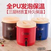 奶茶桶保溫桶奶茶店不銹鋼果汁豆漿飲料桶開水桶涼茶桶 YXS 【快速出貨】