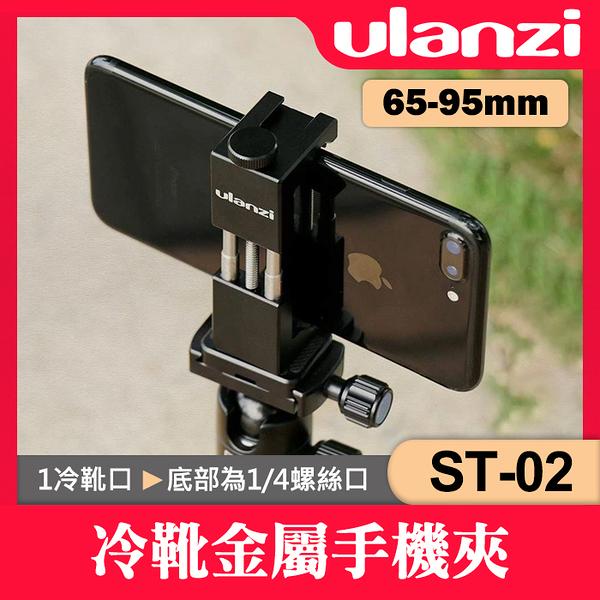 【補貨中0602】ST-02 現貨 冷靴金屬手機夾 鋼鐵俠二代 Ulanzi ST02 熱靴 自拍 錄影 手機配件