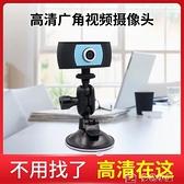 usb攝像頭1080P超清170度廣角攝像頭電腦台式帶麥克風視頻會議教學USB免驅 【快速出貨】