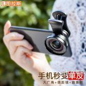 廣角手機鏡頭微距iPhone抖音神器7p攝像頭魚眼蘋果8X通用單反拍照高清外置(時代旗艦店)