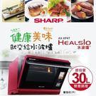 SHARP 夏普 30L Healsio水波爐 AX-XP4T 蕃茄紅