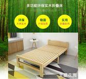 折疊床單人床家用成人簡易實木經濟型雙人午休床1.2米兒童小床QM『艾麗花園』