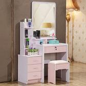 化妝桌梳妝台臥室簡約現代小戶型迷你多功能經濟型化妝桌收納盒櫃子 耶誕交換禮物xw