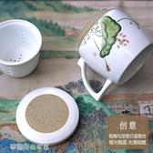 泡茶杯 手繪茶杯陶瓷帶蓋帶把過濾茶水分離男女辦公室家用喝泡茶馬克杯子  【快速出貨】