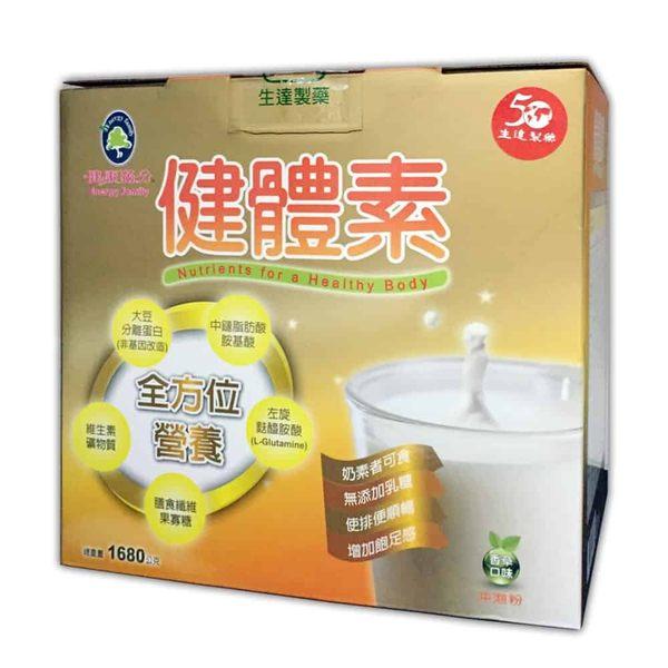生達健體素 香草口味 50g 30包/盒◆德瑞健康家◆